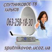 Харьков,  Продажа спутникового оборудования,  монтаж,  настройка,  ремонт