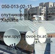 Антенна спутниковая и спутниковое оборудование для спутникового тв