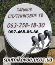 Харьков спутниковые тарелки - продажа,  установка,  подключение,  ремонт