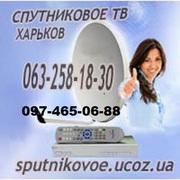 Харьков телевидение спутниковое недорого купить,  установить,  настроить
