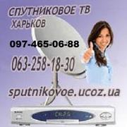 телевидение спутниковое Харьков - продажа,  установка,  подключение