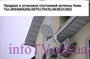 Купить спутниковую антенну Киев низкая цена