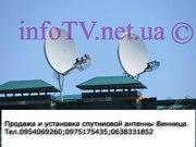 Купить спутниковую антенну Винница для телевизора