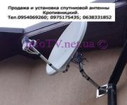 Купить спутниковую антенну Кропивницкий это телевидение без абонплаты