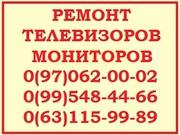 Ремонт телевизоров в Подольском районе.
