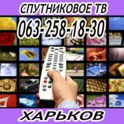 Ремонт настройка установка спутникового тв Виасат,  Т2 Xtra TV Харьков